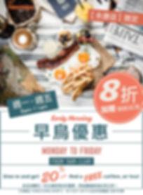 2020 To Go Flyer永康早鳥優惠傳單RGB.JPG