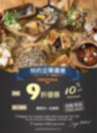 2020 To Go Flyer 商業午餐backRGB.JPG