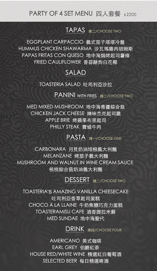 Toasteria Cafe 多人菜單2.jpg