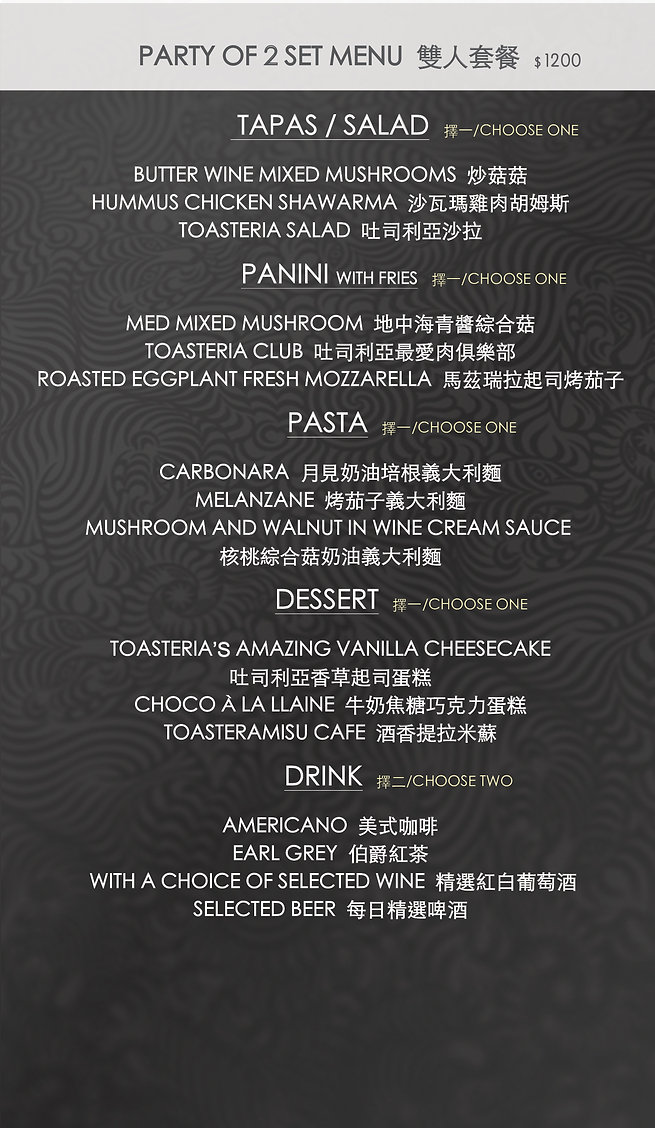 Toasteria Cafe 多人菜單1.jpg