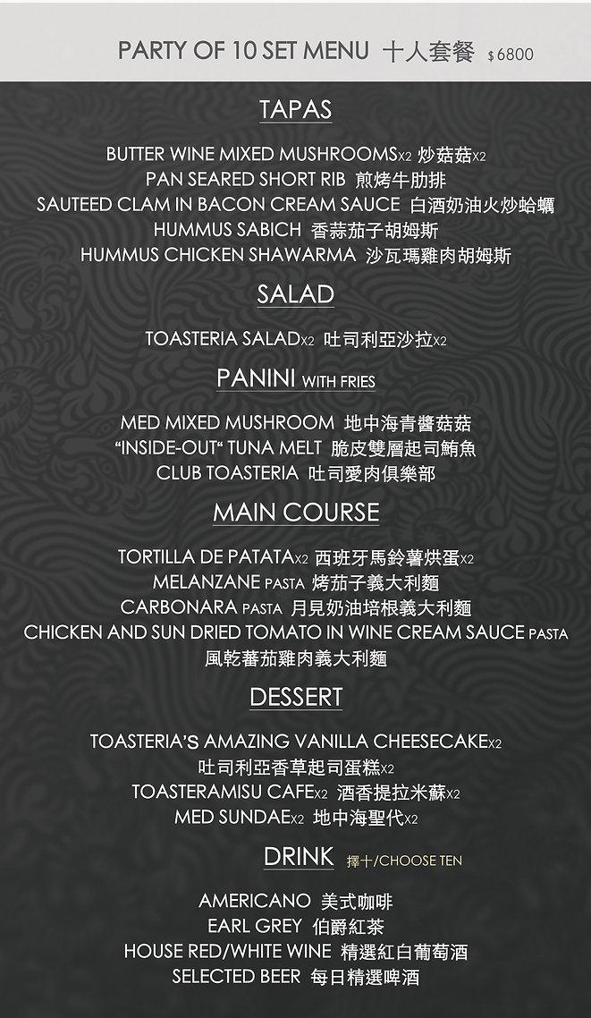 Toasteria Cafe 多人菜單4.jpg