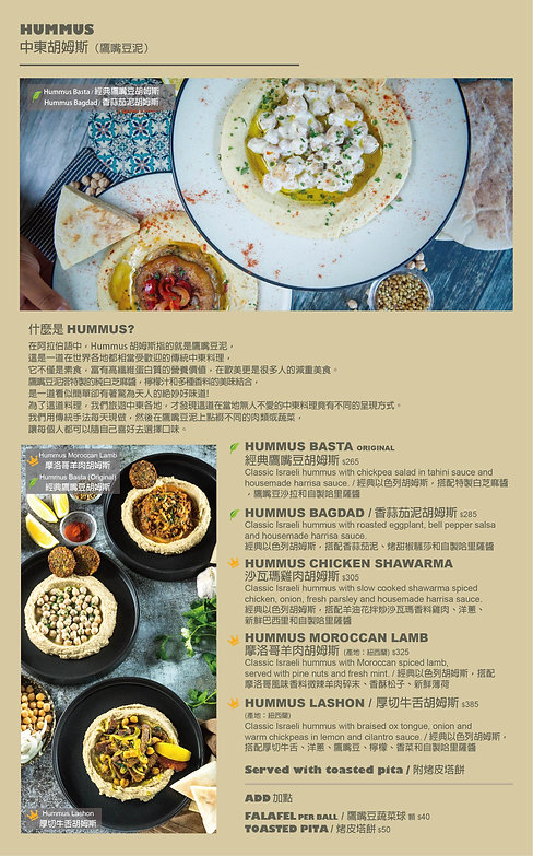 Toasteria Cafe Hummus