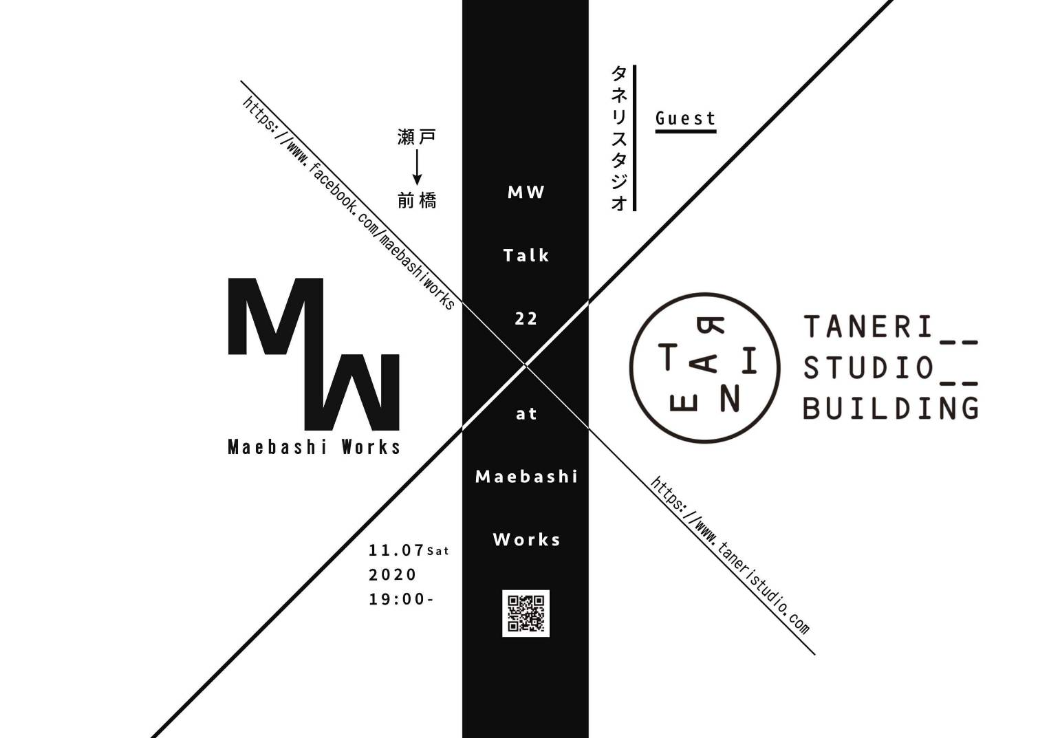 MW Talk 22 at Maebashi Works Guest タネリスタジオ