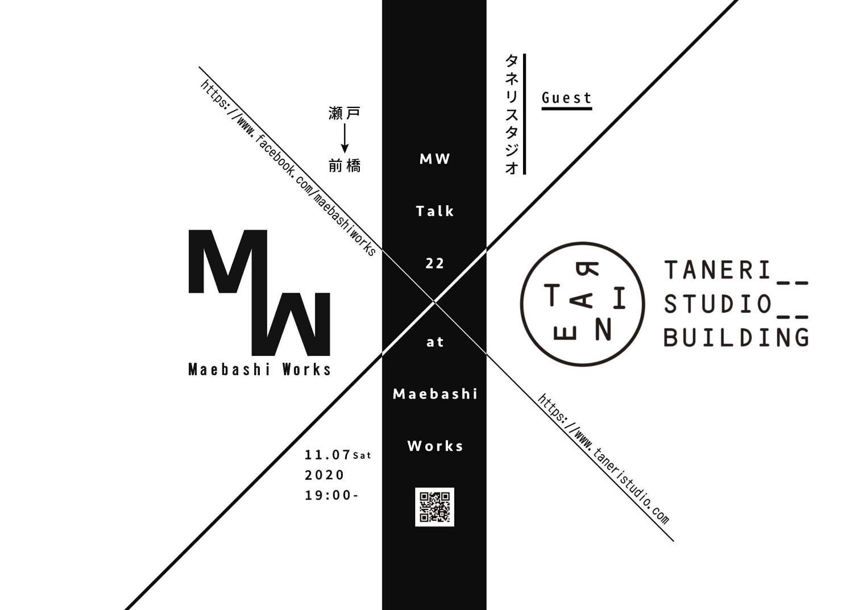MW Talk 22 at Maebashi Works Guest タネリスタジオ