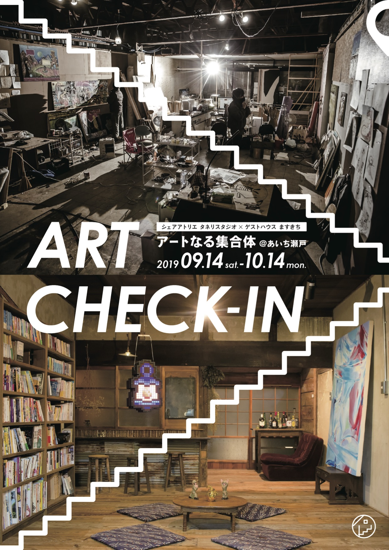 ART CHECK-IN