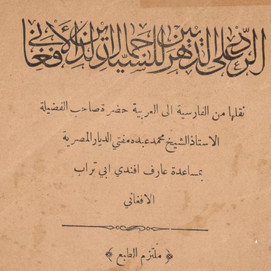 Nineteenth-Century Islamic First Causal Reasoning with Darwin