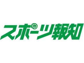 【新聞掲載】2020年8月15日終戦の日 スポーツ報知 Web