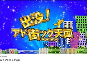 【TV放送】2020.5.9 21:00- テレビ東京 『出没!アド街ック天国』