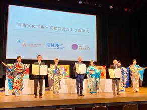 【イベント】2020年11月19日(木) 国際連合創設75周年記念事業 芸術文化学術フォーラム2020 in 京都