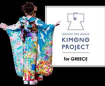 ギリシャKIMONO.png