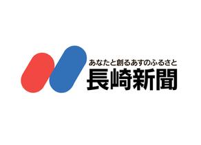【新聞掲載】2020年4月18日 長崎新聞
