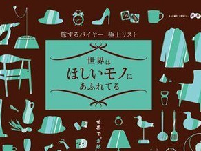 【TV放送】2020.10.22(木)22:30-23:15『NHK 世界はほしいモノにあふれてる』