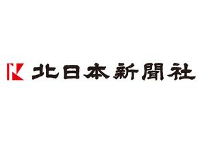 【新聞掲載】2020年4月4日 北日本新聞