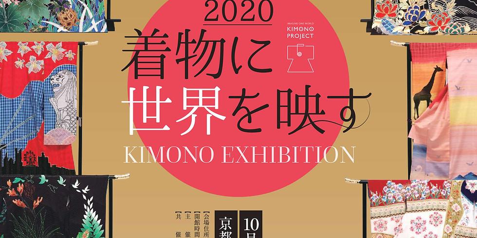 京友禅きもの芸術展「2 0 2 0 着物に世界を映す」展覧会