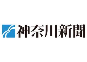 【新聞掲載】2020.5.10 神奈川新聞