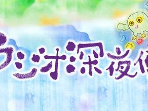 【雑誌掲載】NHKラジオ深夜便2020年4月号 〜放送ベストコレクション〜