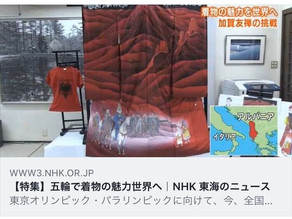 【テレビ放送のお知らせ】NHK東海