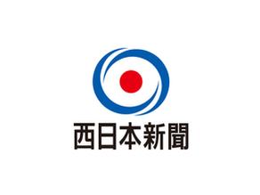 【新聞掲載のお知らせ】2020年3月7日 西日本新聞