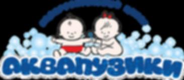 Логотип детского оздоровительного центра Аквапузики