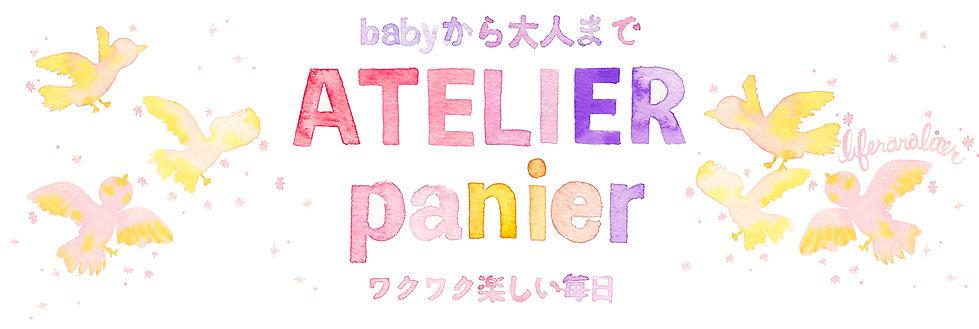 panier-HPロゴ2020.jpg