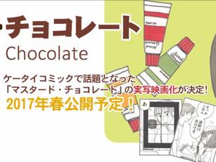 染谷俊之 映画「マスタード・チョコレート」 2017年春公開予定!