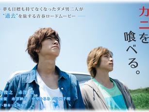 「カニを喰べる。」の本編DVDついに完成!!発売イベント開催定!!