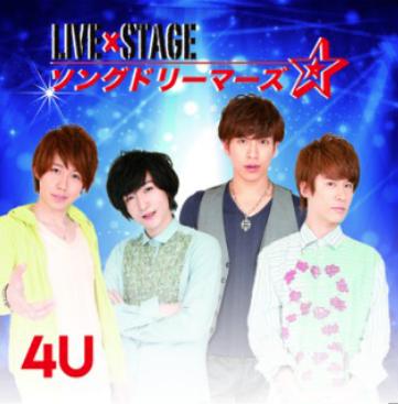 舞台「ソングドリーマーズ☆」オリジナルCD B 4U