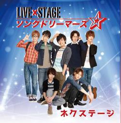 舞台「ソングドリーマーズ☆」オリジナルCD A ネクステージ