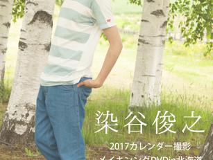 2017染谷俊之カレンダー受注開始