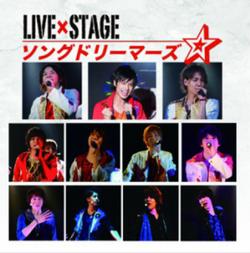 舞台「ソングドリーマーズ☆」オリジナルCD C ネクステージ&4U