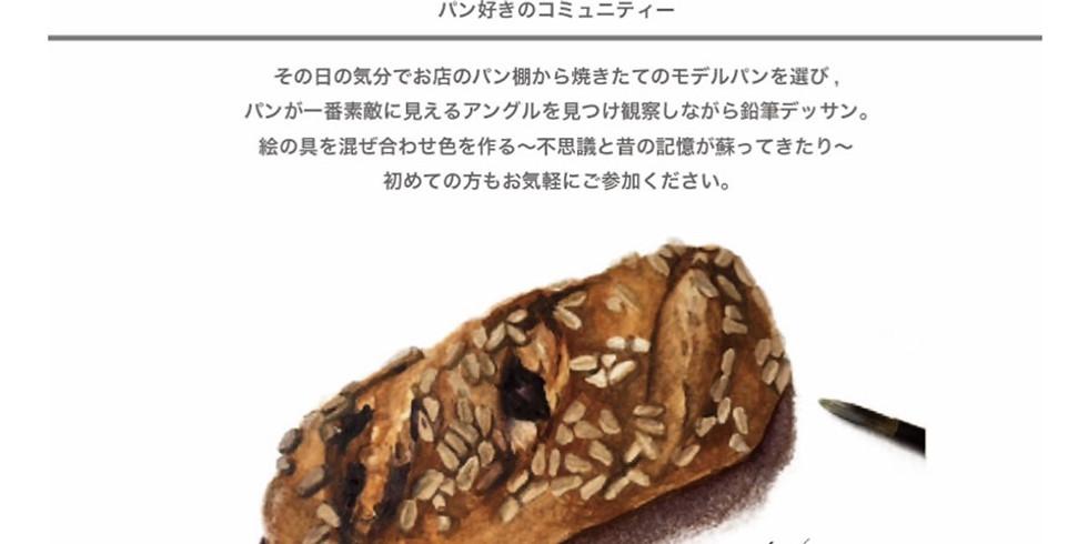 第6回パン画水彩ワークショップ