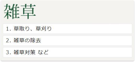 雑草.jpg