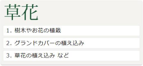 草花.jpg