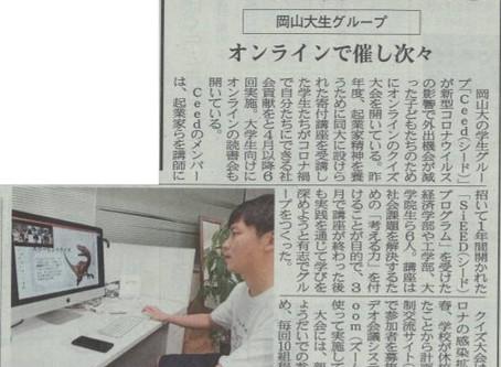 山陽新聞社さんに記事が掲載されました!