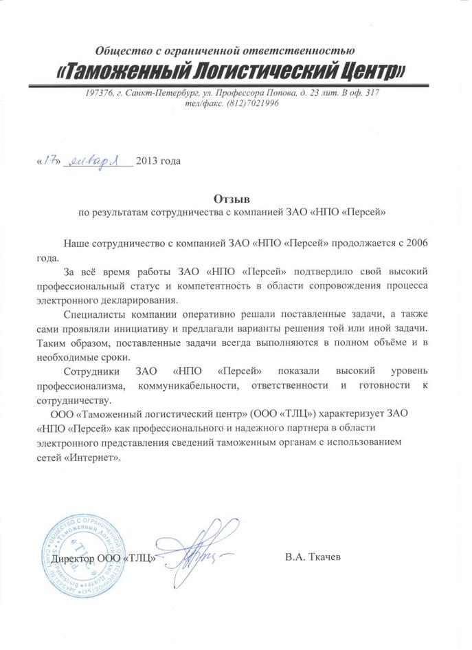 "ООО ""ТЛЦ"""