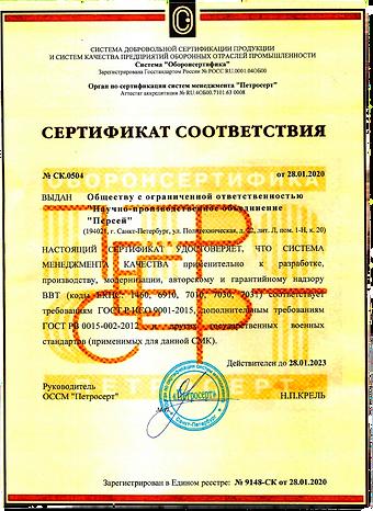 Сертификат соответствия №СК.0504