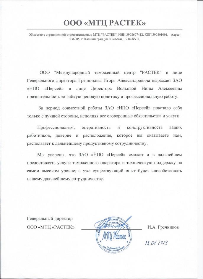 "ООО ""МТЦ"