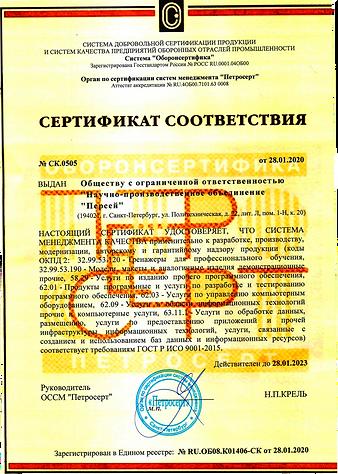 Сертификат соответствия №СК.0505