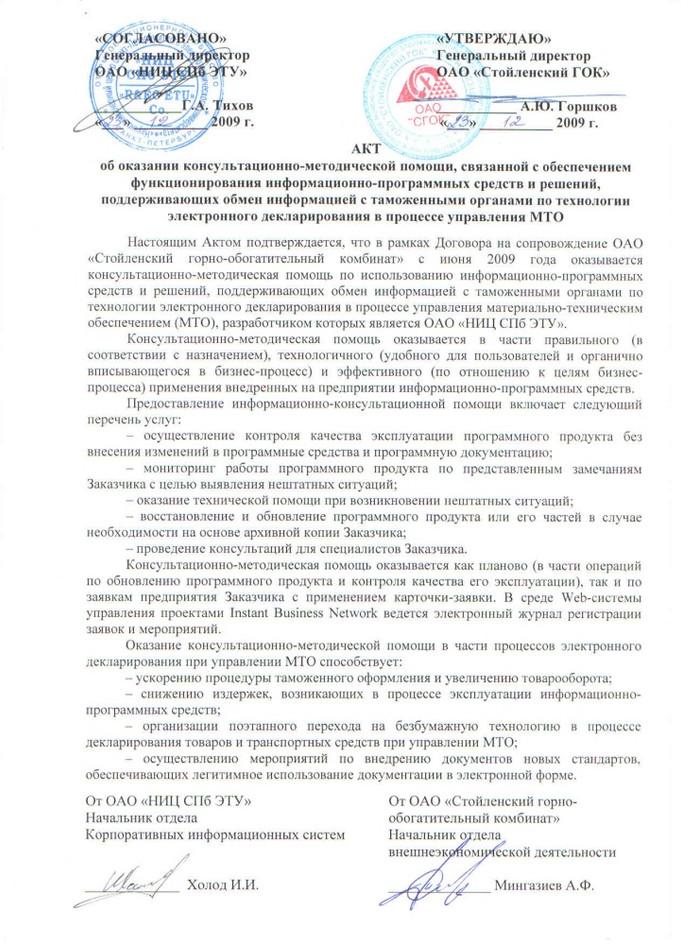 Стойленского ГОК