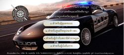 งานสถานีตำรวจภูธรจังหวัดปทุมธานี