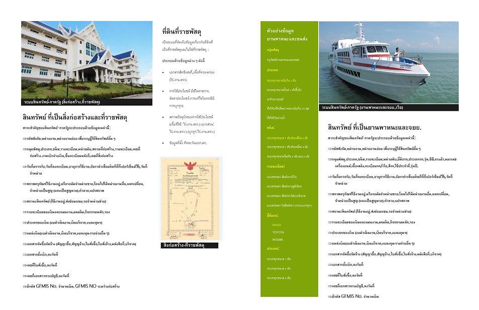 แผนพับใหญ่-Page3.jpg