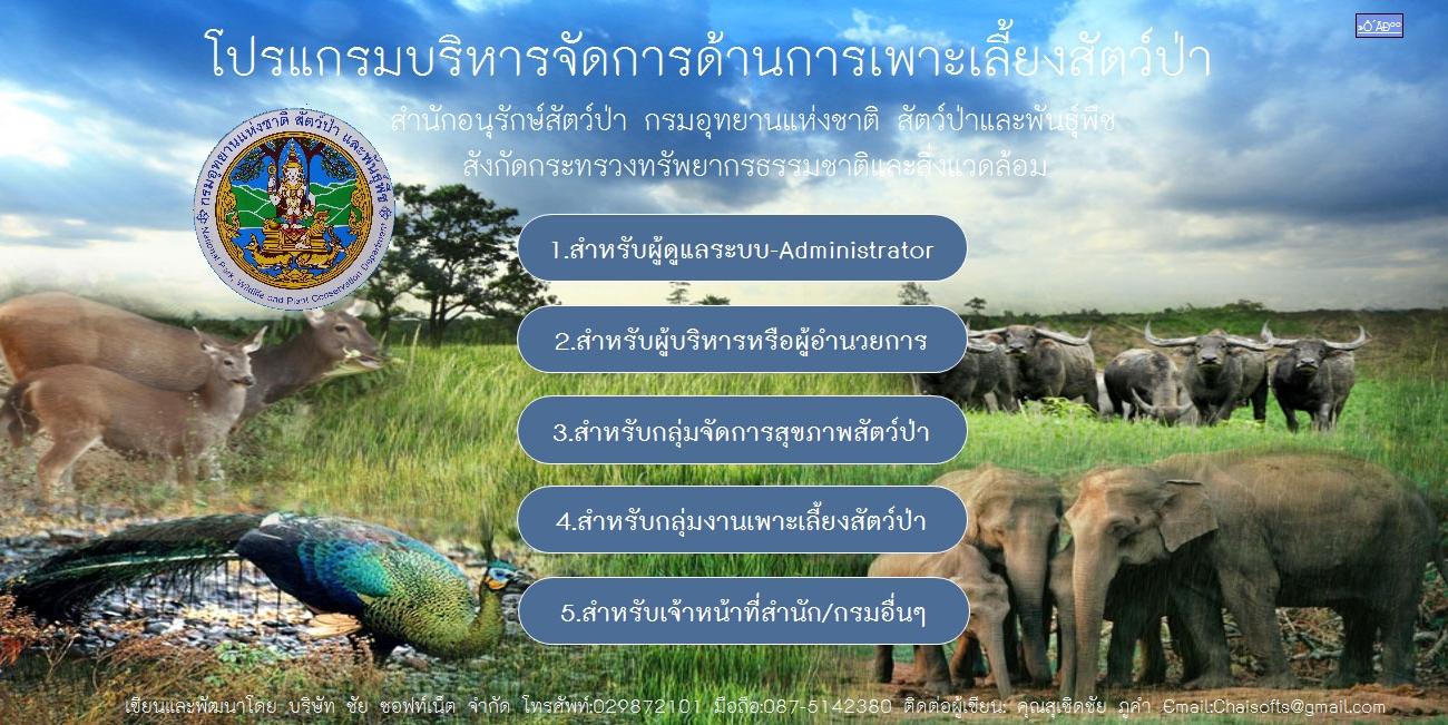 งานสำนักอนุรักษ์สัตว์ป่า
