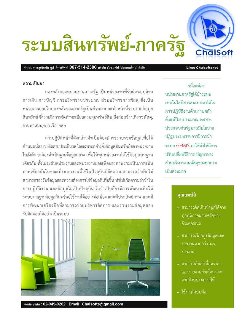 แผนพับใหญ่-Page1.jpg