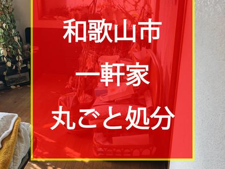 和歌山市 一軒家丸ごと処分