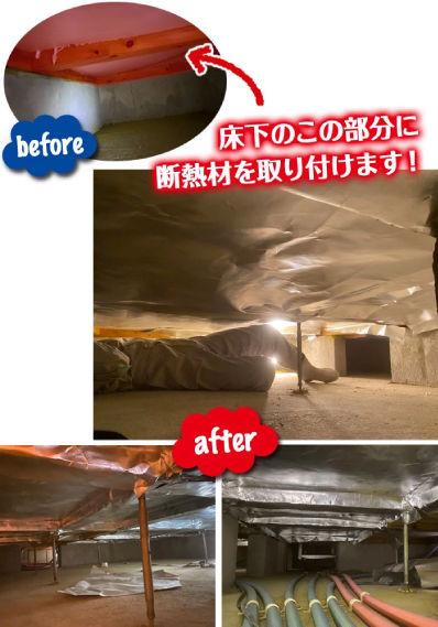 和歌山市 断熱材取り付け 除湿剤敷き詰め.jpg