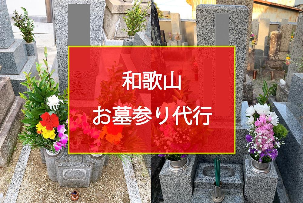 和歌山 お墓参り代行