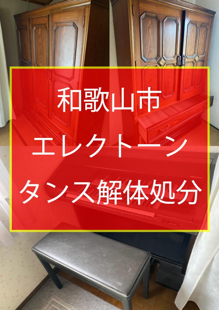 和歌山市 エレクトーン タンス解体処分
