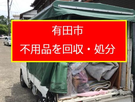 有田市で不用品を回収・処分