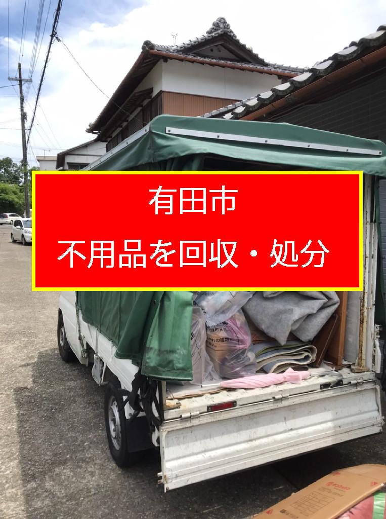 有田市で不用品を回収、処分