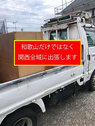 和歌山だけではなく関西全域に出張します.jpg
